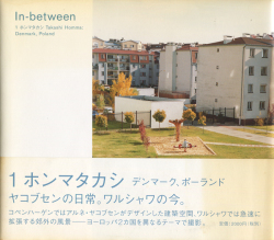 In - between 1 ホンマタカシ