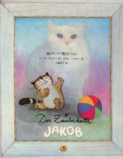 猫のヤーコプ魔法と子ねこ