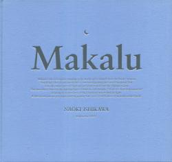 石川直樹 Makalu