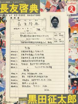 にっぽんのえ 長友啓典 vs 黒田征太郎