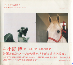 In - between 各巻