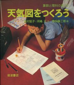 算数と理科の本 各巻