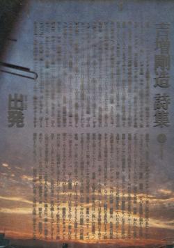 吉増剛造詩集  1 出発 / 2 黄金詩篇 各巻
