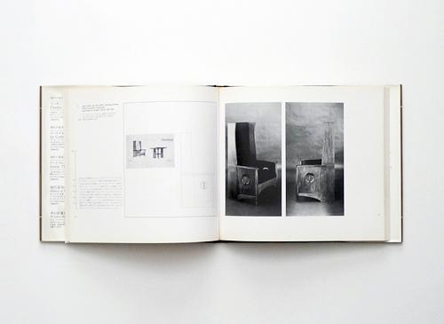 マッキントッシュの家具 現代の家具シリーズ1
