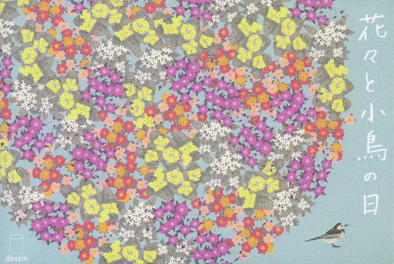 丸山素直個展 花々と小鳥の日