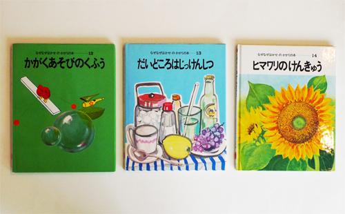 『なぜなぜはかせのかがくの本』シリーズ各巻