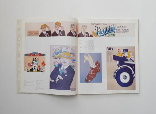 シーモア・クワスト & ミルトン・グレイサー グラフィックイラスト集