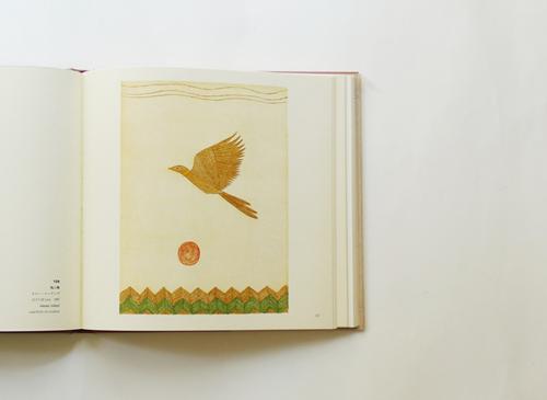 南桂子の世界 空・鳥・水…