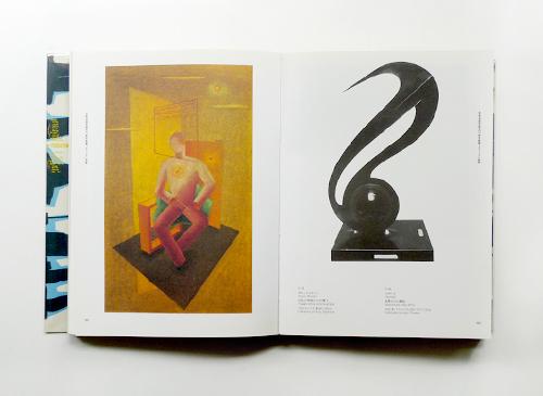 未来派1909-1944 展 図録