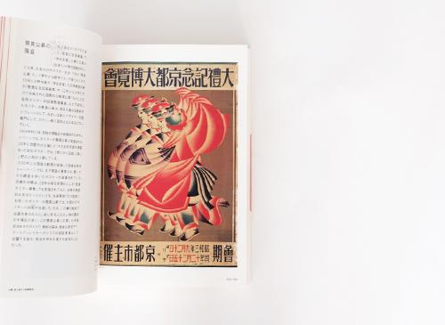 紙上のモダニズム 1920-30年代 日本のグラフィック・デザイン