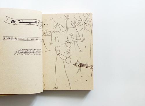 Morocco—paper+needle 1993
