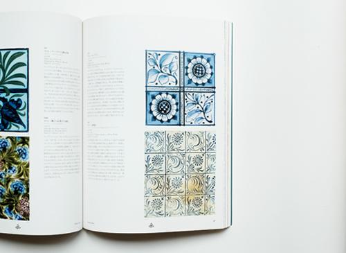 モダンデザインの父 ウィリアム・モリス 展 図録