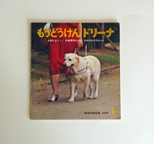 〈かがくのとも〉シリーズ各巻