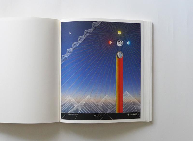 永井一正デザインによる竹尾広告集