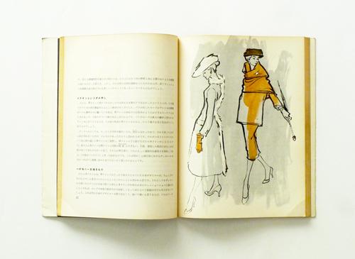 長沢節: スタイル画教室 モード・エスプリ・デッサン