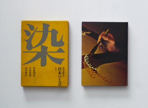 日本の工芸1306