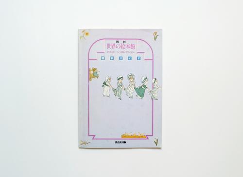 復刻 世界の絵本館 —オズボーンコレクション— 全34巻揃い+付録・解説書・絵本ガイド付