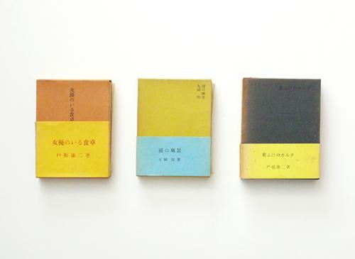 三月書房 随筆集3