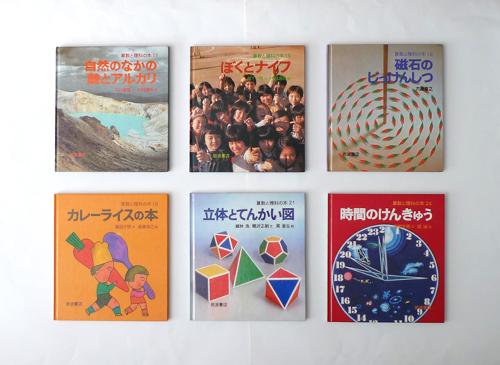 算数と理科の本3