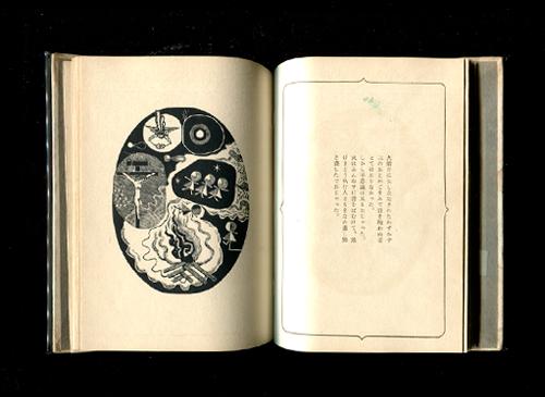 豆本第18 聖AGNES之書 木口木版