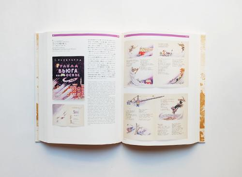 イリヤ・カバコフ『世界図鑑』絵本と原画