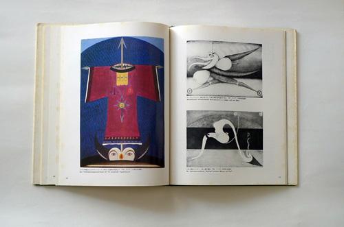 骰子の7の目 シュルレアリスムと画家叢書7