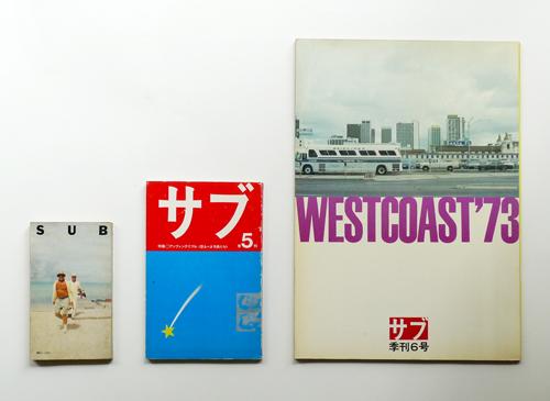 季刊サブ 1〜6号 全号セット2