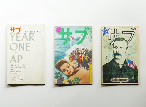 季刊サブ 1〜6号 全号セット1