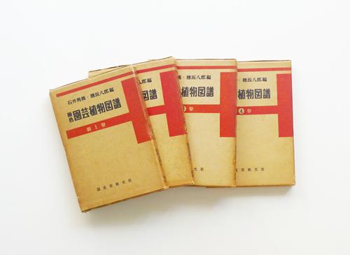 原色園芸植物図譜 4巻セット
