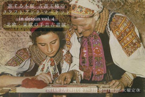 古書玉椿のクラフトブック・マーケットin in dessin vol.4