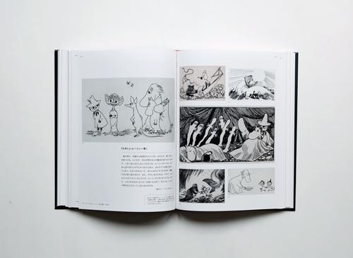 生誕100周年 トーベ・ヤンソン展 −ムーミンと生きる−