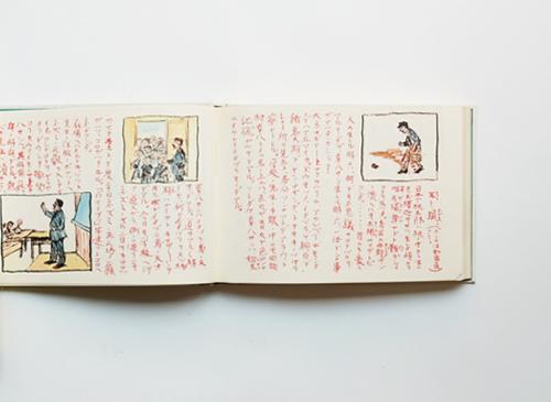山口薫 中学時代絵日記