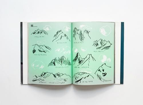 山のABC 全3巻