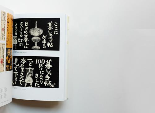 「花森安治の仕事ーデザインする手、編集長の眼」展 図録