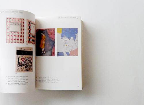 夢二 1884-1934 アヴァンギャルドとしての抒情 展 図録
