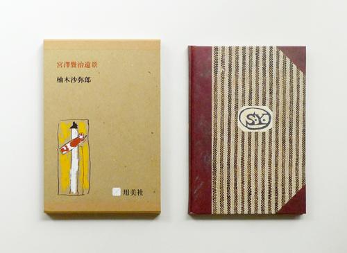宮澤賢治遠景1