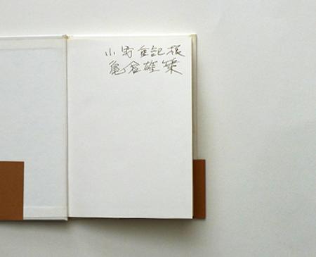 ggg 亀倉雄策